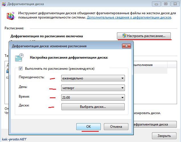 Как сделать на компьютере дефрагментацию диска