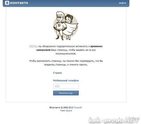 При входе вконтакте просит ввести код с картинки